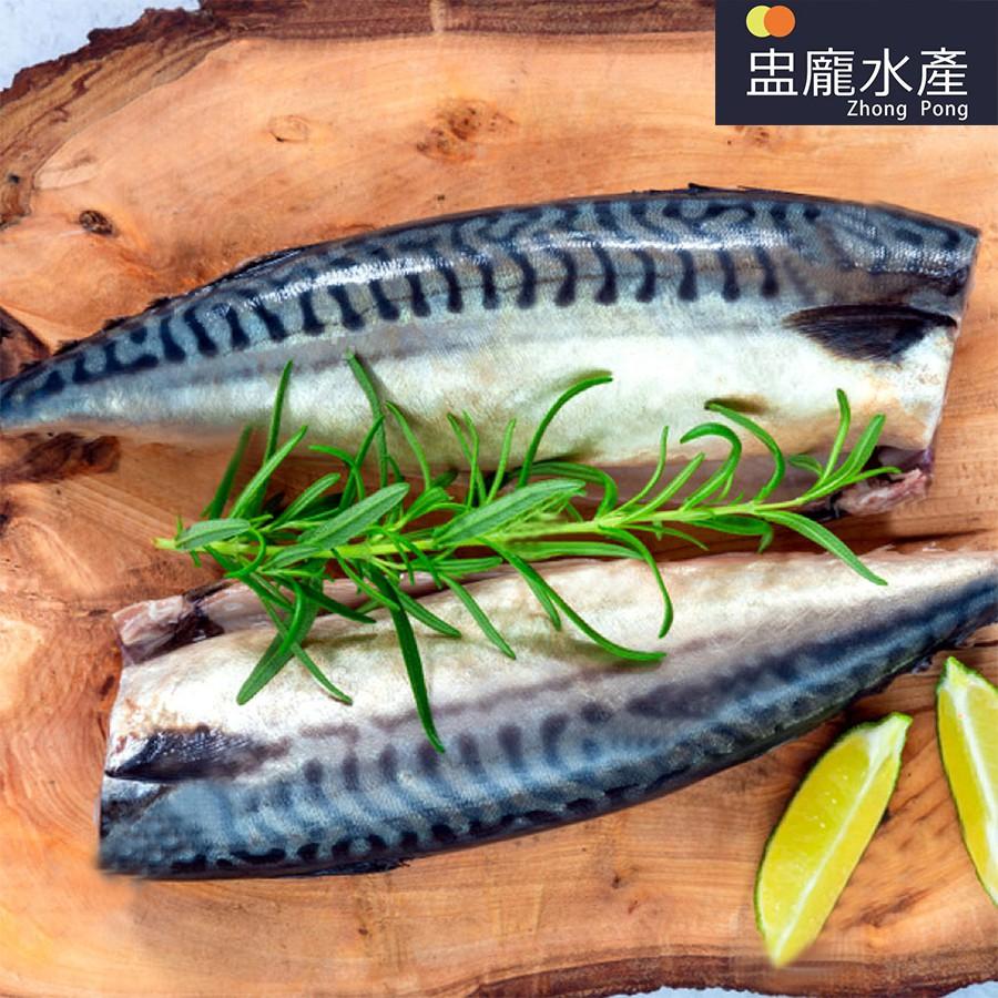 【盅龐水產】鯖魚一夜干S(裕) - 120-140g/片