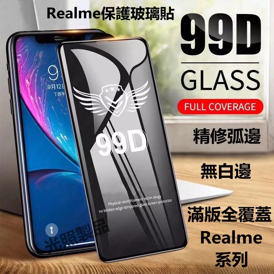 RealmeX50保護貼 RealmeX50螢幕保護貼 X3 V5 v15 C17 GT  V13 Q3pro 8pro