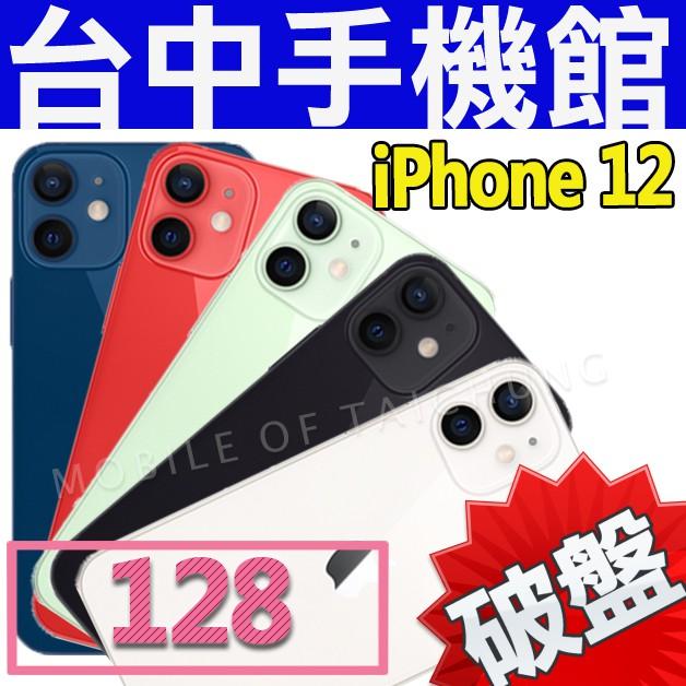【台中手機館】i12 2020【128G】IPHONE 6.1吋 蘋果APPLE空機價 64G 256G