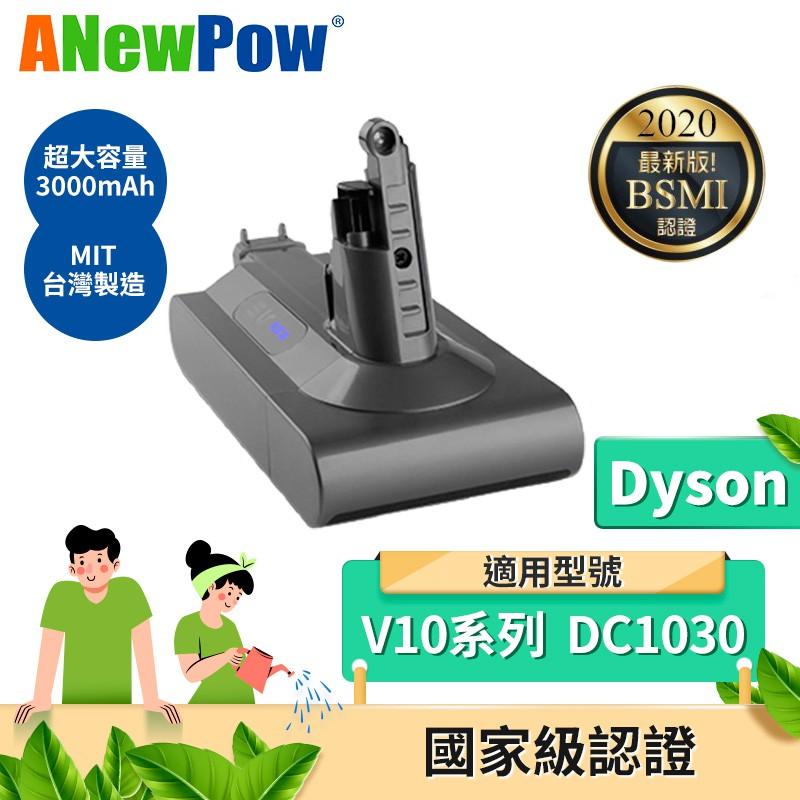 ANewPow Dyson V10系列 副廠電池 SV12 系列副廠鋰電池 一年保固