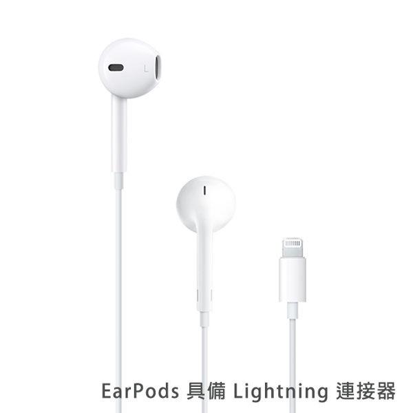 (全新未拆封)APPLE原廠 EARPODS Lightning耳機 MMTN2FE/A 台灣公司貨
