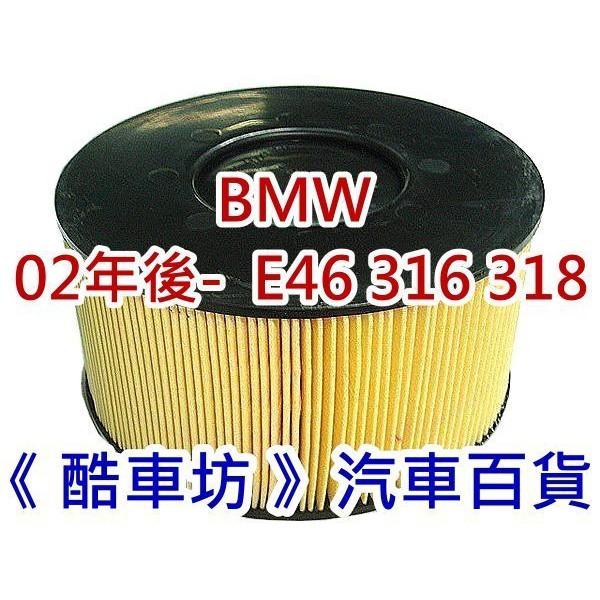 《酷車坊》原廠正廠型 空氣濾芯【BMW 02 - E46 316i 318i N42】另 冷氣濾網 機油芯 汽油芯