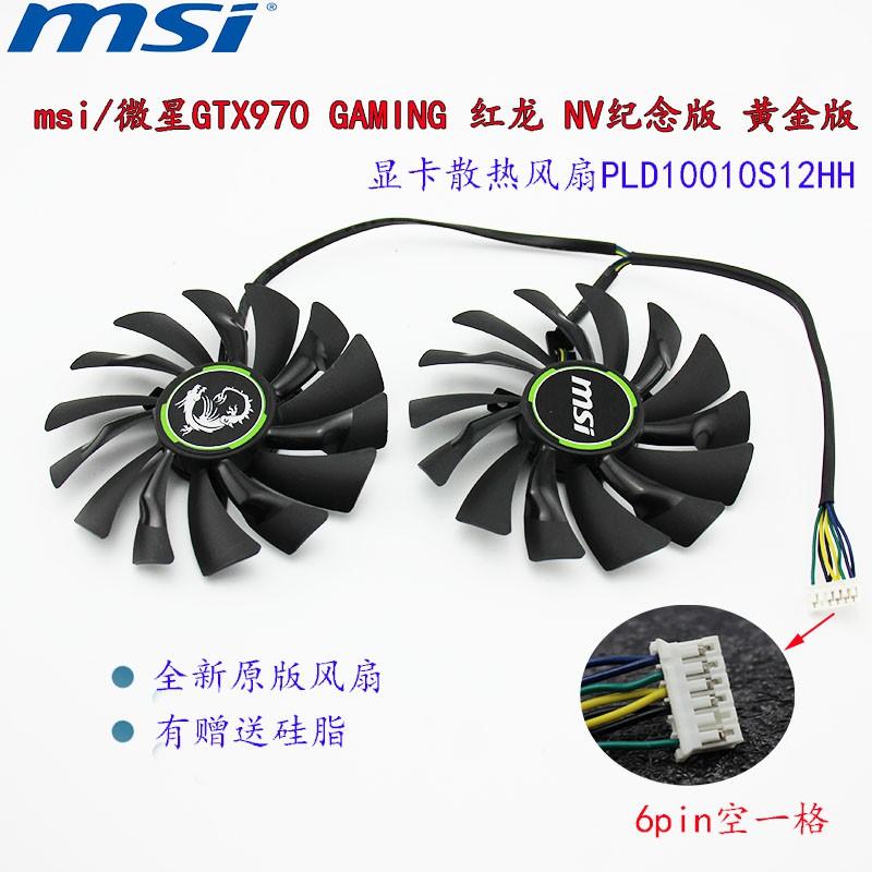 現貨免運 msi/微星GTX970 GAMING NV紀念黃金版 顯卡散熱風扇PLD10010S12HH
