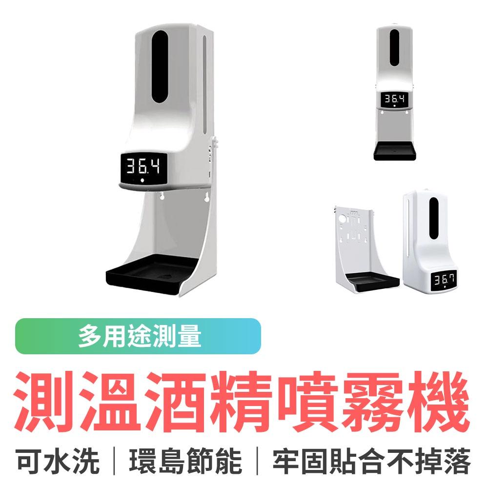 自動酒精噴霧機 K9 Pro 酒精噴灑機 殺菌噴霧器 紅外線自動感應 酒精乾洗手機 自動消毒機
