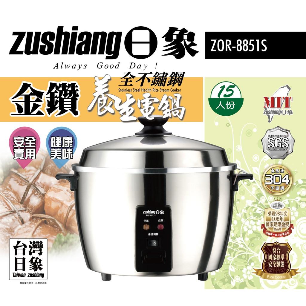 【日象Zushiang】金鑽 304不鏽鋼 養生電鍋 15人份/ZOR-8851S