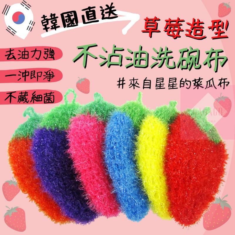 台灣-現貨 💯💯🌿嵐嵐🌿 韓國直送 韓國熱銷🇰🇷草莓造型🍓草莓菜瓜布 不沾油洗碗布 洗碗巾 菜瓜布