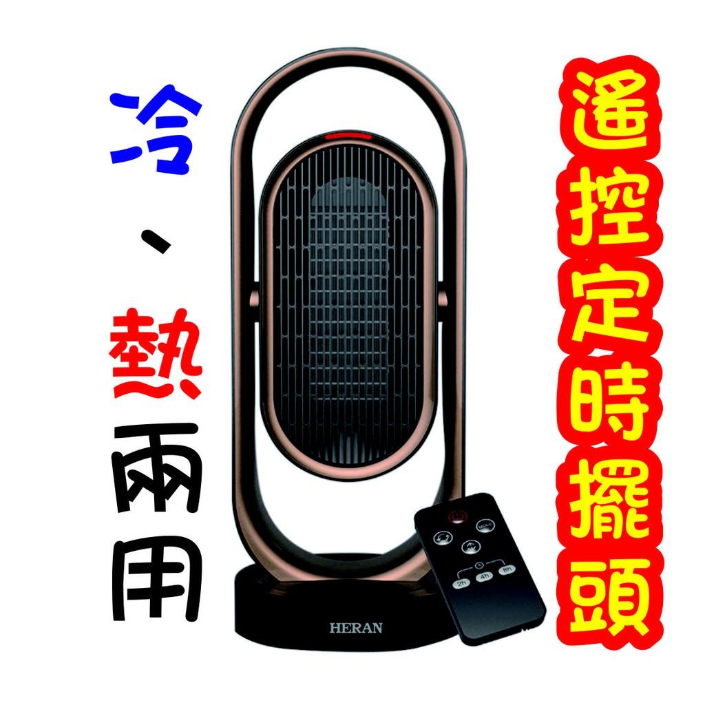 賣家免運【HERAN禾聯】HPH-13DH010 冷熱兩用廣角擺頭陶瓷式電暖器