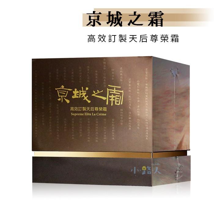 【牛爾 京城之霜】高效訂製天后尊榮霜 (50g/瓶)