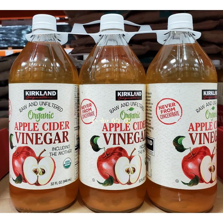 【小如的店】 COSTCO好市多線上代購~Kirkland 科克蘭 蘋果醋(946毫升X3入)玻璃瓶