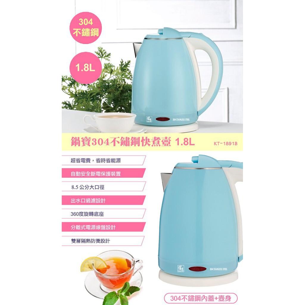 【鍋寶】1.8L雙層防燙不銹鋼快煮壺KT-1891B(藍)