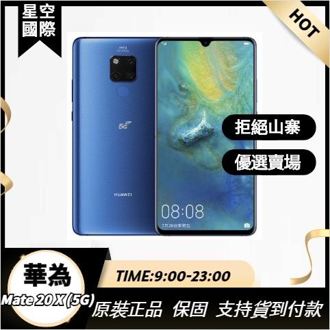 (星空國際) 二手華為【5G版】mate20x  Huawei Mate 20 X 5G手機Mate 20X 4G版