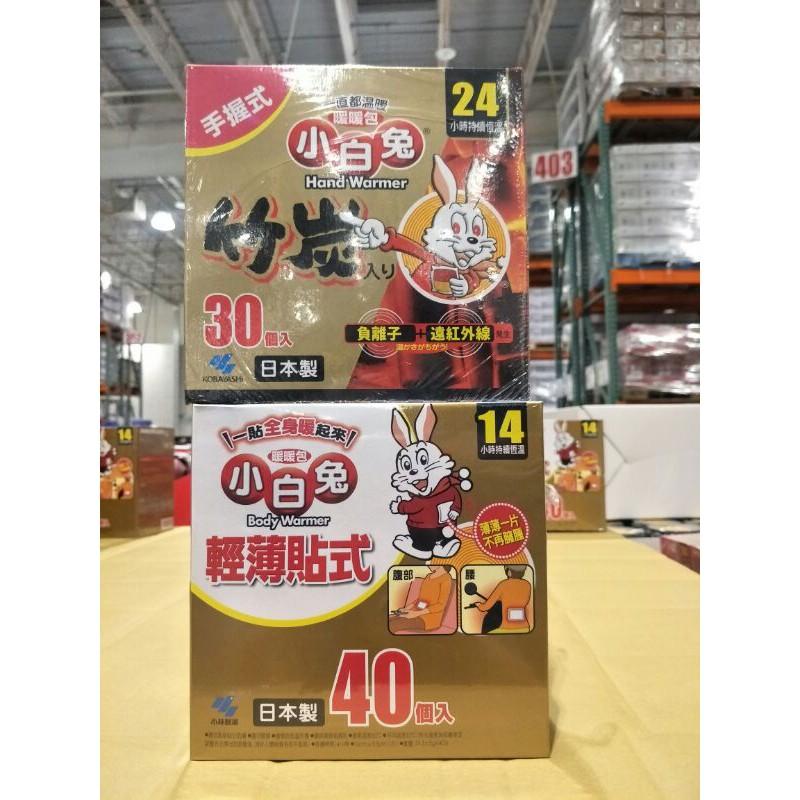 #449#日本小白兔貼式暖暖包 14小時持續恆溫/40入 握式暖暖包 24小時持續恆溫/30入 Costco 好市多