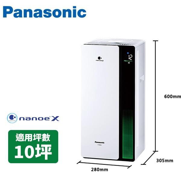 Panasonic國際牌 nanoe™ X 空氣清淨機 F-P50HH