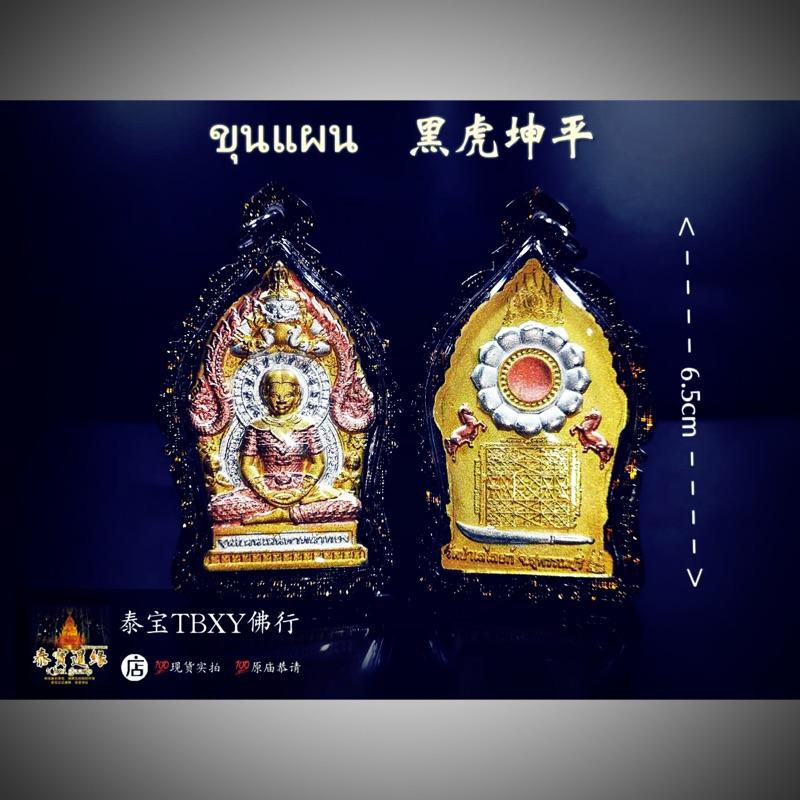㊙ 黑虎坤平3k版㊙  Wat Palelai 2558,Ajarn Sanskrit