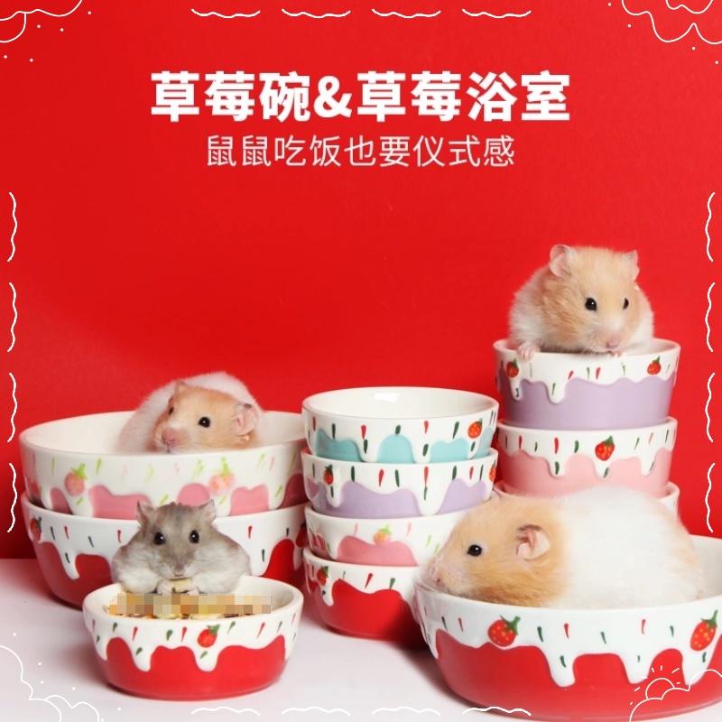 【卡萌寵物】倉鼠食盆陶瓷碗 倉鼠飼養用具 倉鼠水碗陶瓷小碗 倉鼠飼料碗 黃金鼠飼料碗