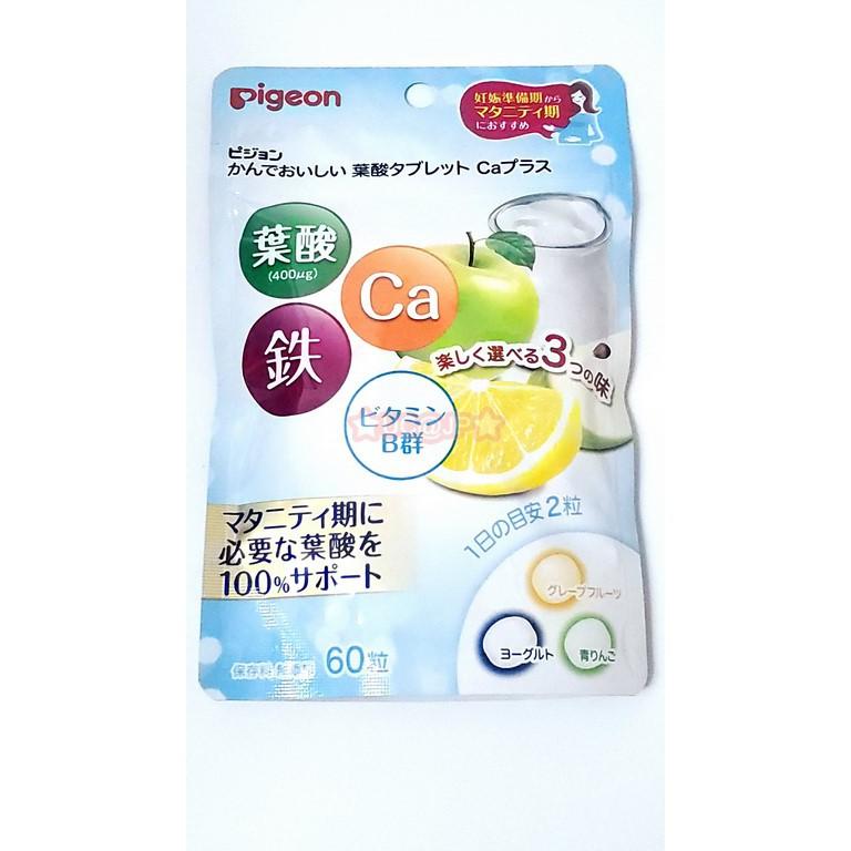 ★UC@JP★日本 Pigeon貝親 懷孕中期 鈣&鐵&維他命B6&B12葉酸錠青蘋果&優格&葡萄柚口味60錠 新包裝