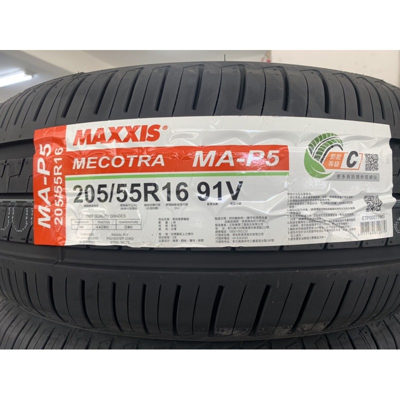 小樂輪胎 精選特價  瑪吉斯 全新商品 MA-P5  205/55/16 早鳥優惠