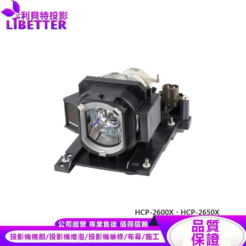 HITACHI DT01021 投影機燈泡 For HCP-2600X、HCP-2650X