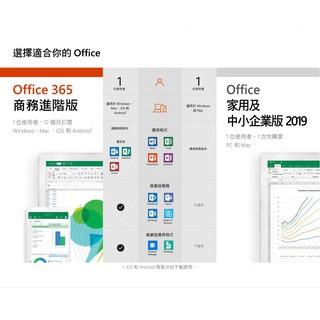 office 家用 及 中小 企業 版 2019 下載