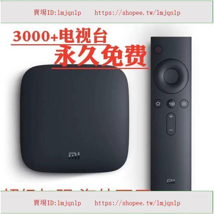 廠家直銷小米盒子3代3c3s增強版海外越獄國際版網絡機頂盒高清4k電視wifi