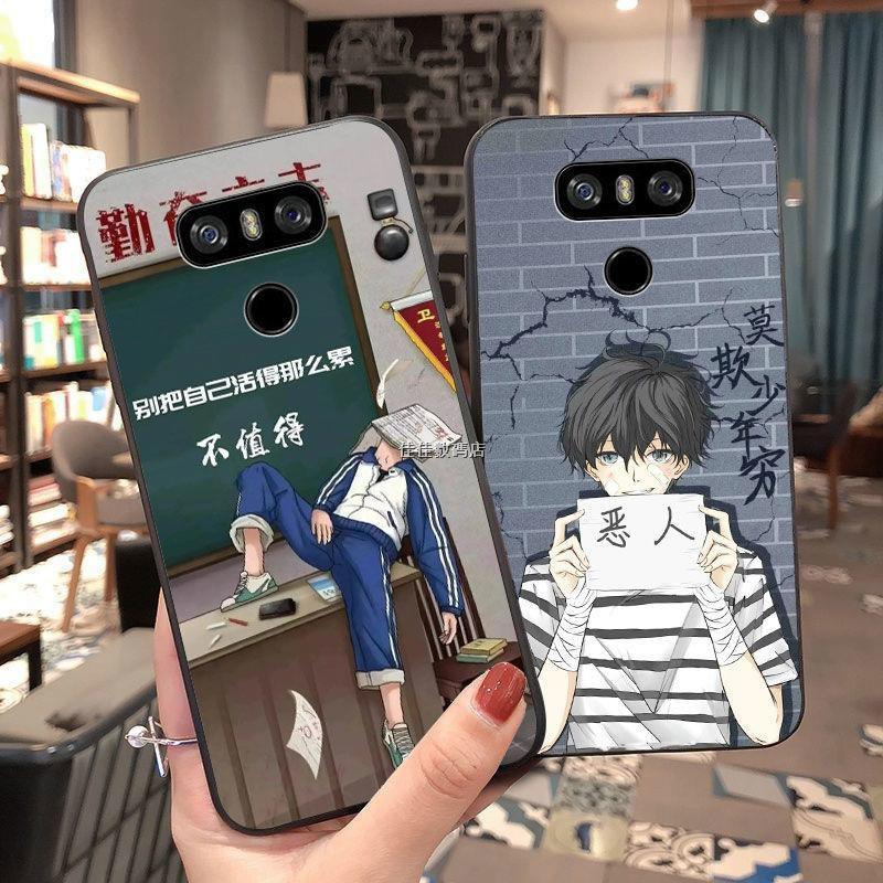 【現貨】 LG保護殼 Android保護殼 LG G8/G7 ThinQ手機殼LG g6/g8x 創意個性文字潮 定制i