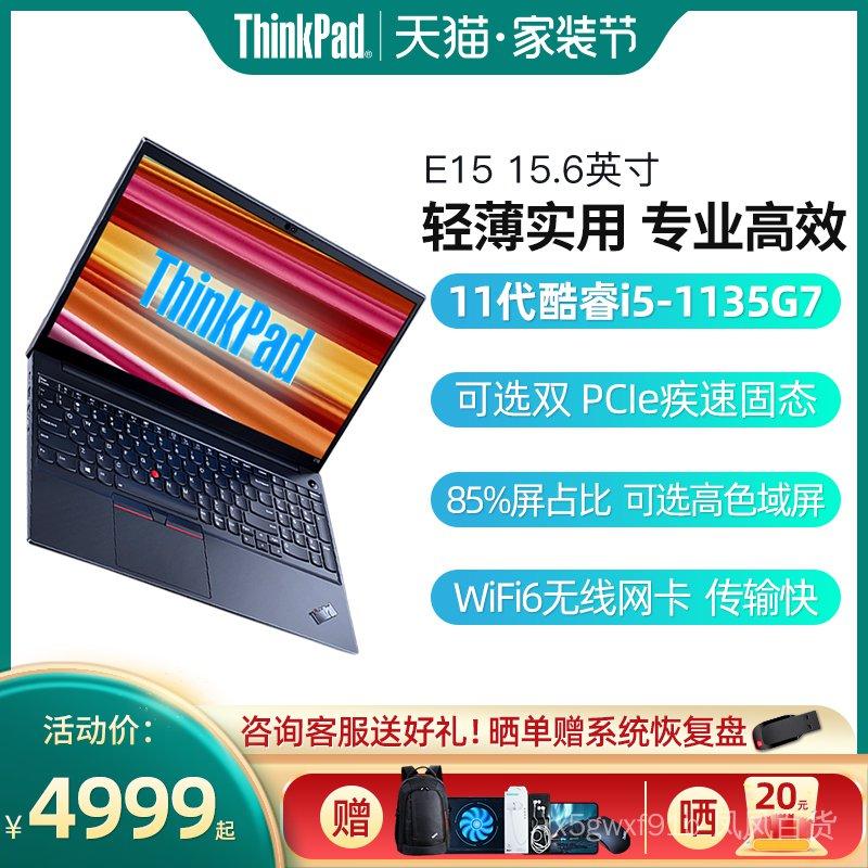聯想ThinkPad E15 2021款 酷睿版 英特爾酷睿i5/i7 輕薄筆記本電腦 人臉識別 i5-1135G7 1