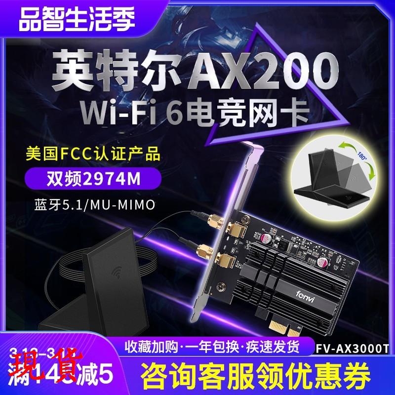 無線網卡 藍牙FV-AX3000T Intel AX210/AX200 WiFi6E Fenvi電競游戲臺式機pcie無