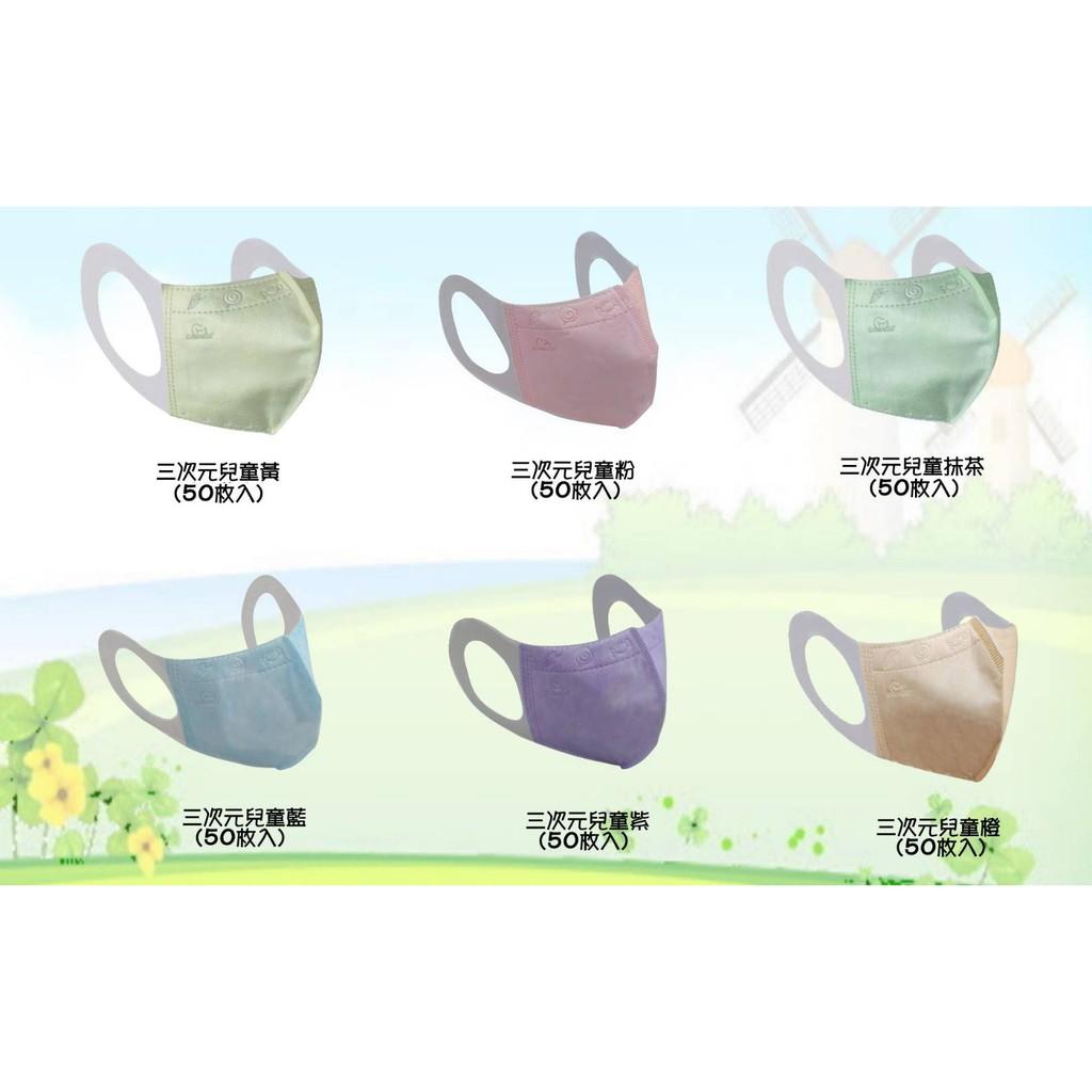 現貨 格安德GRANDE 兒童醫用口罩50入/包 台灣製造醫療級兒童立體口罩