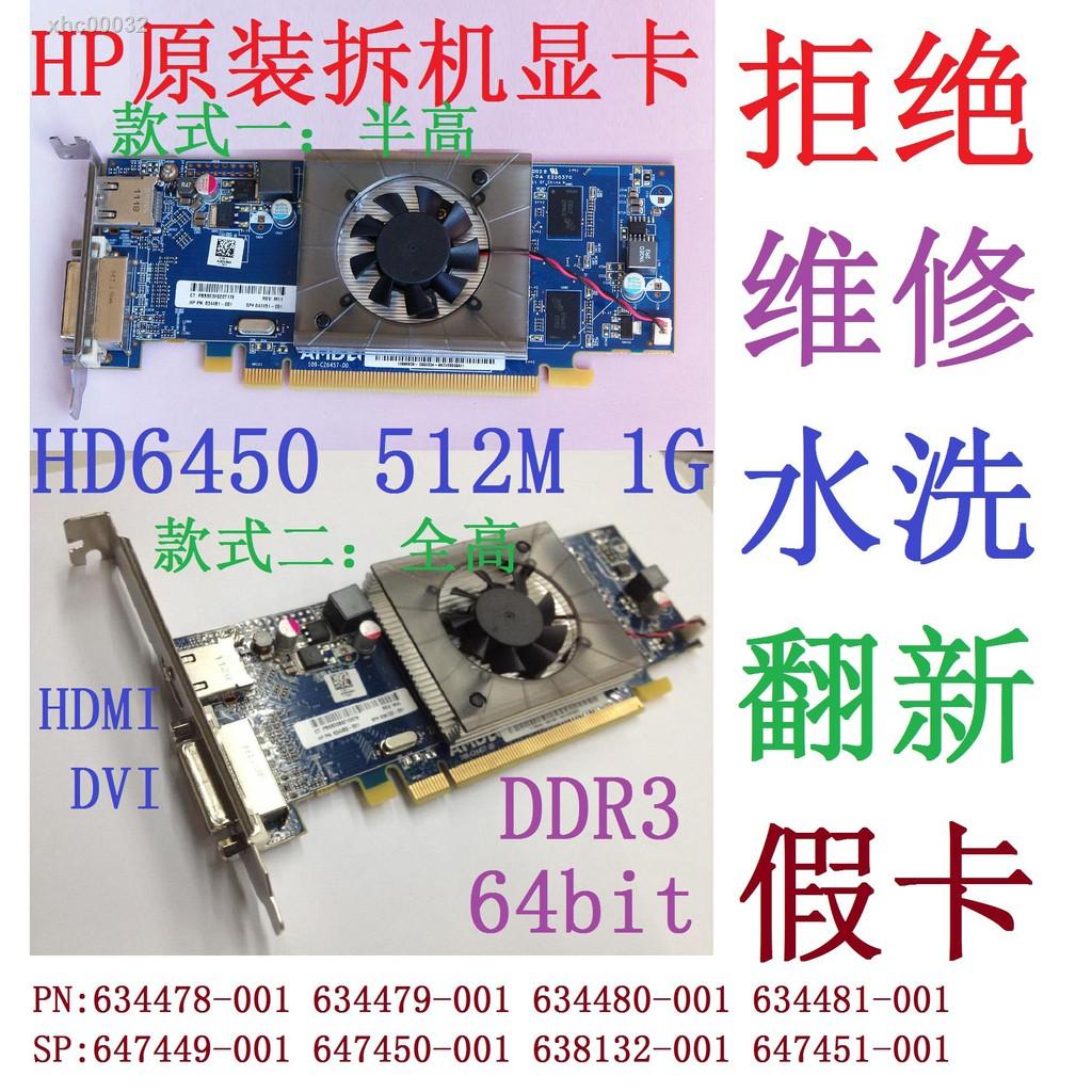 【現貨+免運】❁■HP拆機HD6450 512M 1G D3顯卡HDMI 647449-001 647450 63813