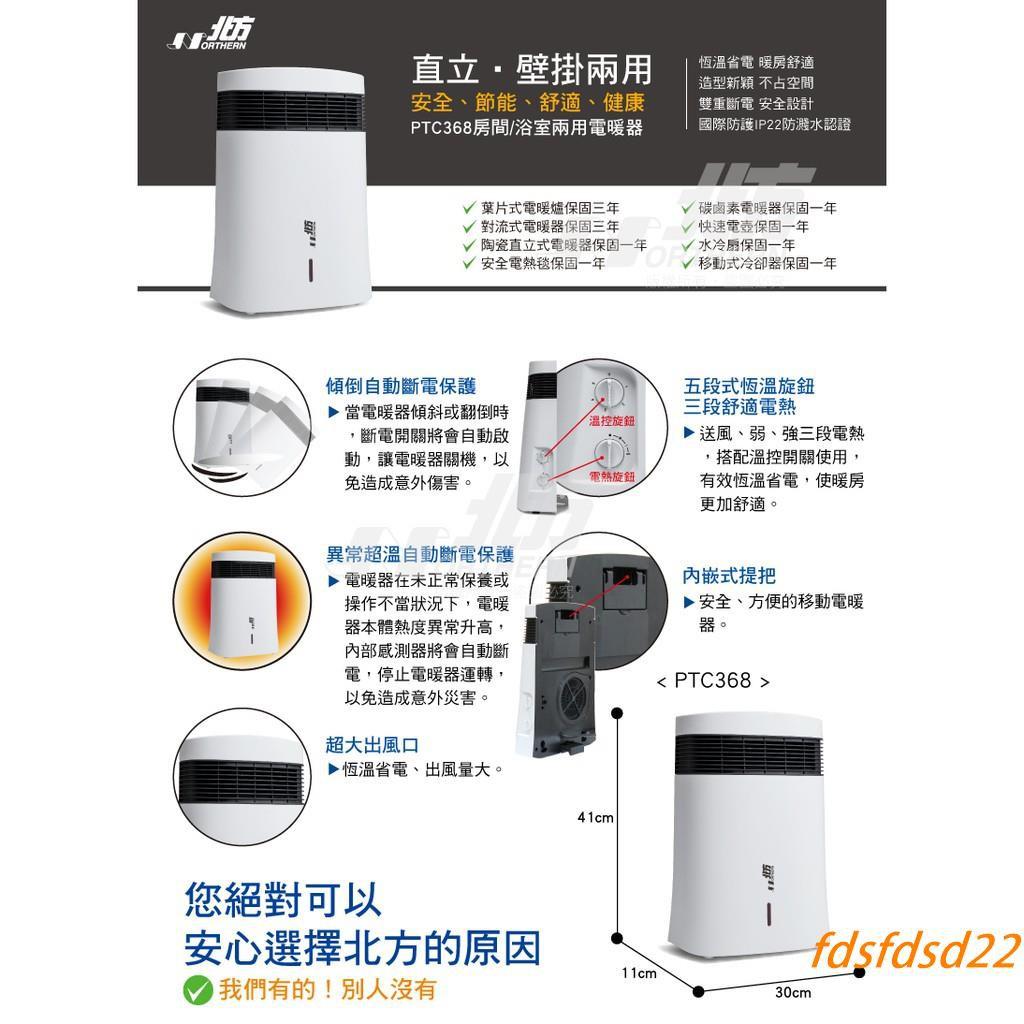 德國北方-房間/浴室兩用直立/壁掛電暖器(PTC368)免運費/原廠公司貨