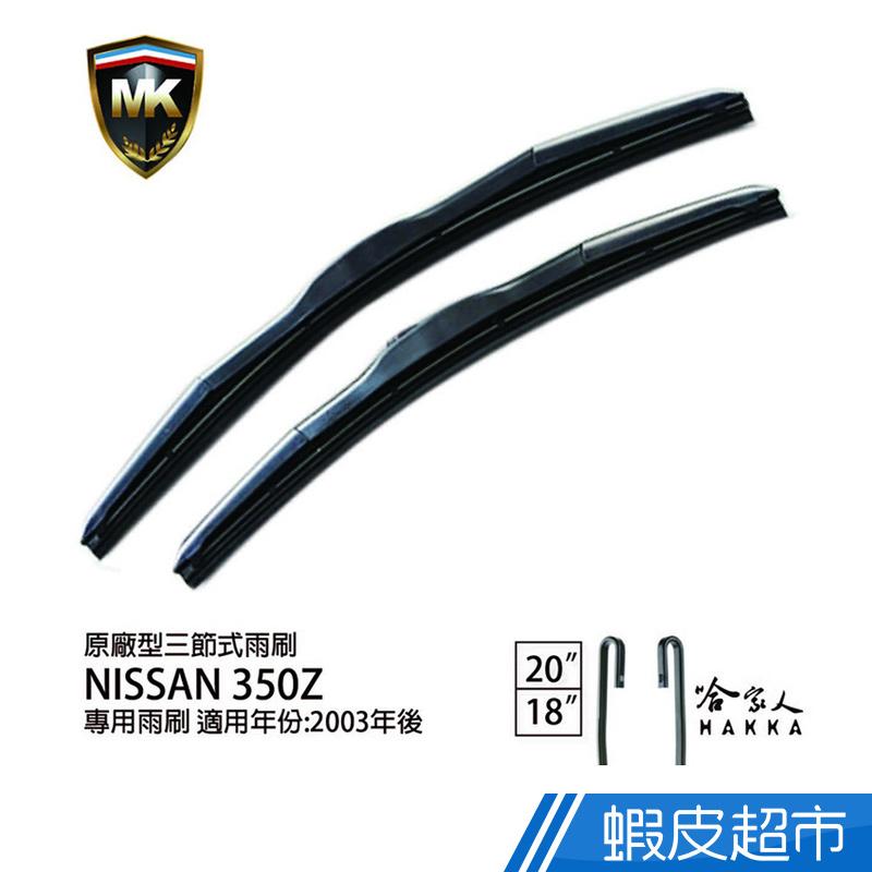 MK NISSAN 350Z 原廠型專用雨刷 (免運贈潑水劑) 20吋 18吋 雨刷 廠商直送 現貨