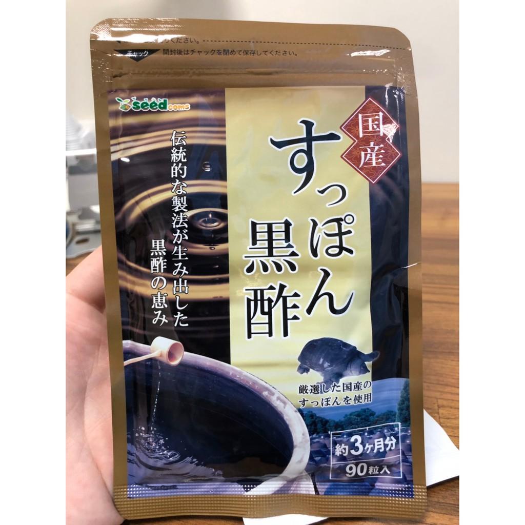 日本製 Seedcoms 黑酢粒 90粒 黑醋鱉精素膠囊 甲魚黑醋  90日份 膠原蛋白龜鹿鱉粉 鹿兒島陳年老醋