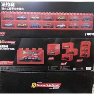 7-11 法拉利 收藏盒 一組 ( 內含14小格 ) (只有展示盒 不含模型車沒有卡片) 台北市