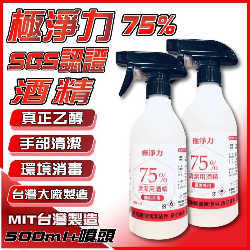 真乙醇可噴手 SGS認證 極淨力75%清潔用酒精(500ml+噴頭) MIT台灣製造合格工廠登記 24小時快速出貨