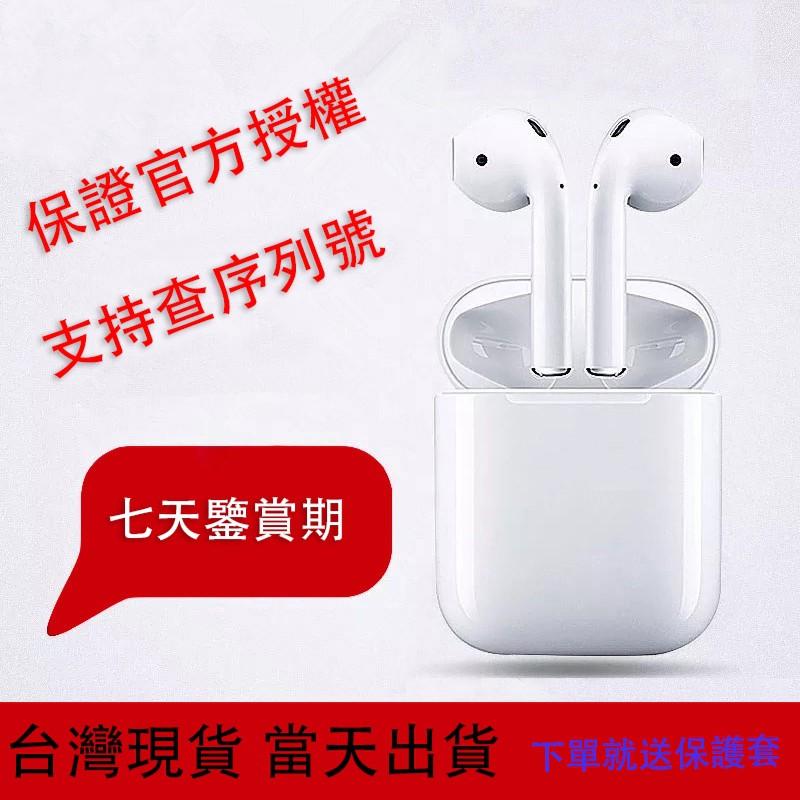 Apple AirPods Pro 3代 airpods2 蘋果公司貨 全新現貨 無線耳機 藍牙耳機 官網可查序號