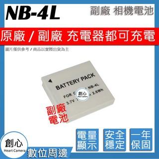 創心 CANON NB-4L NB4L 電池 原廠充電器可用 全新 保固一年 相容原廠 防爆 高雄市