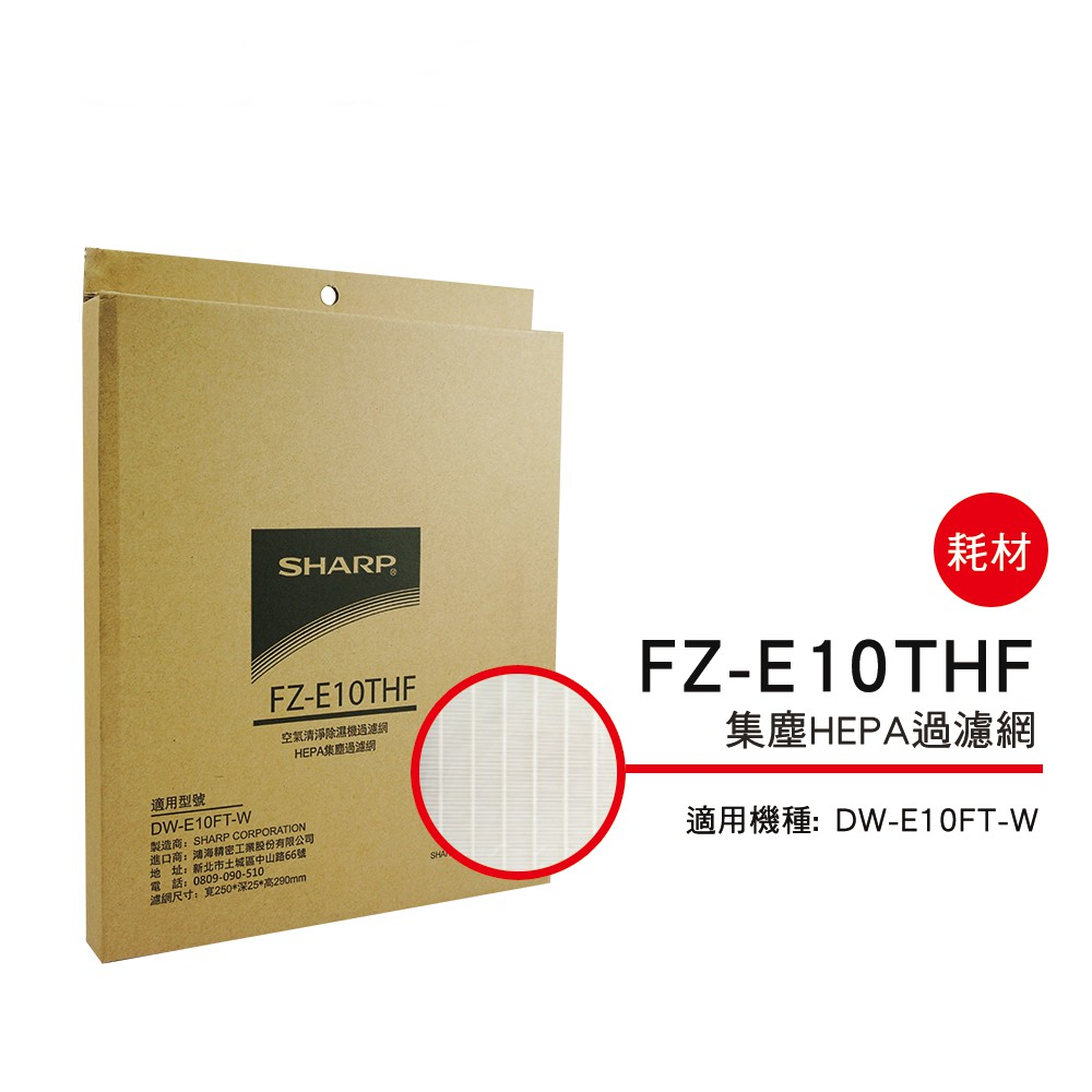 SHARP夏寶除濕機DW-E10FT-W專用HEPA集塵過濾網 FZ-E10THF / 活性碳過濾網 FZ-E10TDF
