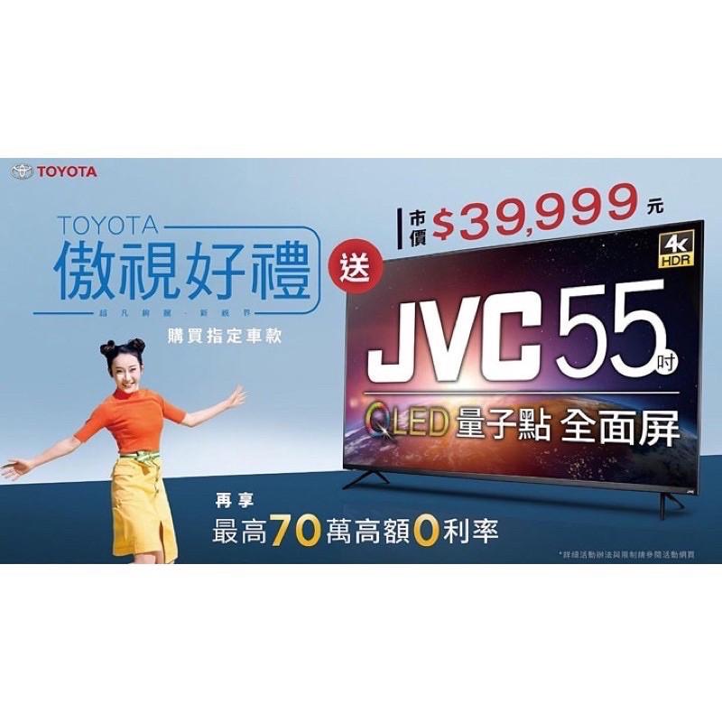 含運、只有ㄧ台!面交在折500❤️Toyota交車禮 JVC 55KQD液晶顯示器「提貨券」