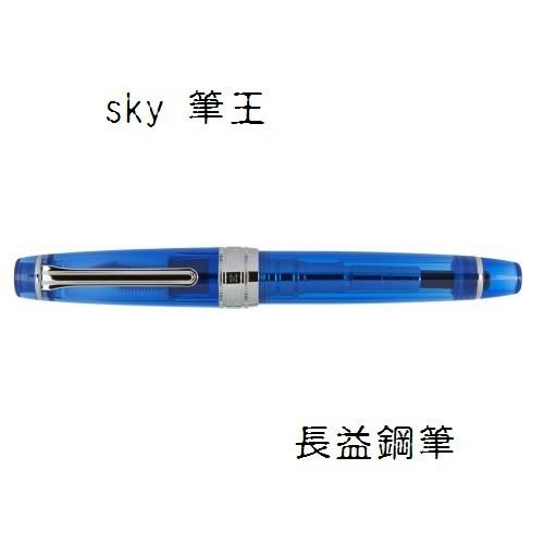 SAILOR Professional Gear KOP筆王 21K金平頭鋼筆-SKY(10-9963)【長益鋼筆】