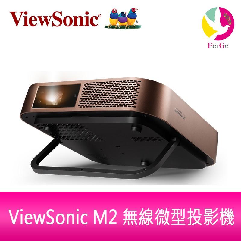ViewSonic M2 無線微型投影機 公司貨 原廠保固2年