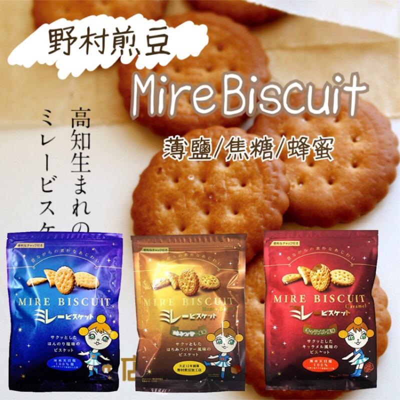 現貨 日本製 野村煎豆加工店 懷念薄鹽小圓餅 Mire Biscuit Nomura