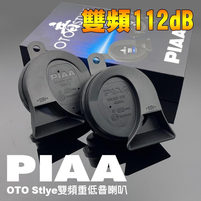 【新品】日本PIAA雙頻重低音喇叭 400Hz/500Hz 薄型設計 Jimny JB64 JB74 BOSCH