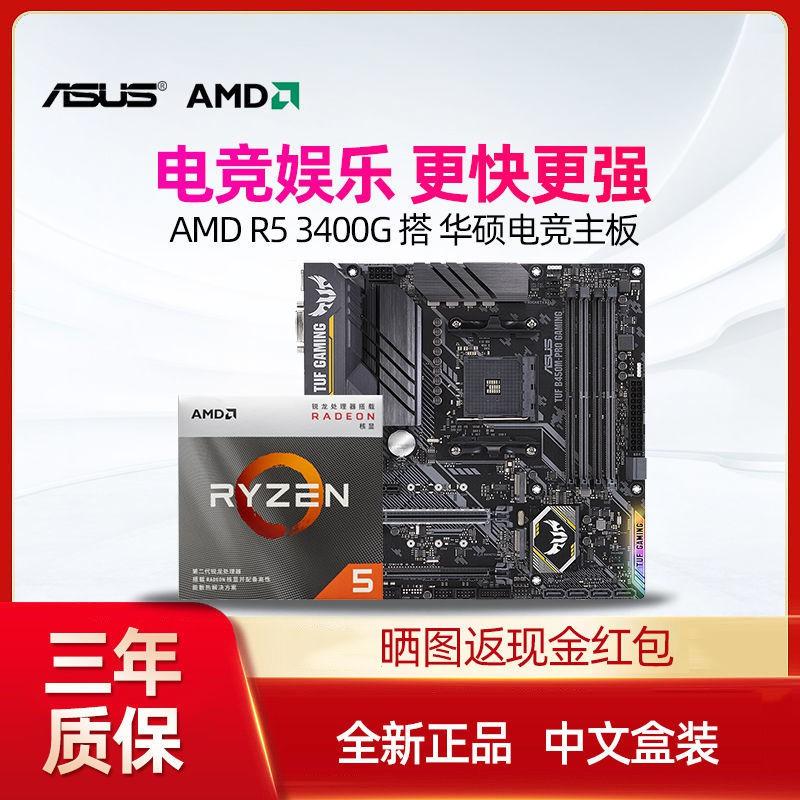 【現貨】AMD銳龍Ryzen R5 3400G盒裝核顯搭配華碩B450臺式機CPU主板套裝