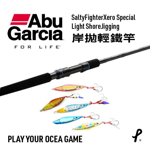 ABU SaltyFighterXero Special Light ShoreJigging(岸拋輕鐵竿)/小鐵板
