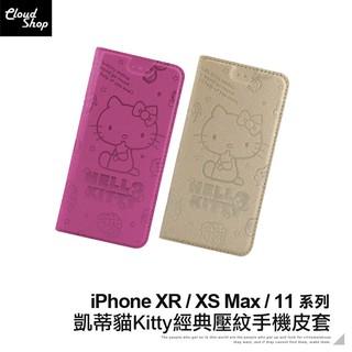 凱蒂貓Kitty經典壓紋手機皮套 適用iPhone XR XS Max iPhone11 Pro Max 保護套 保護殼 臺中市