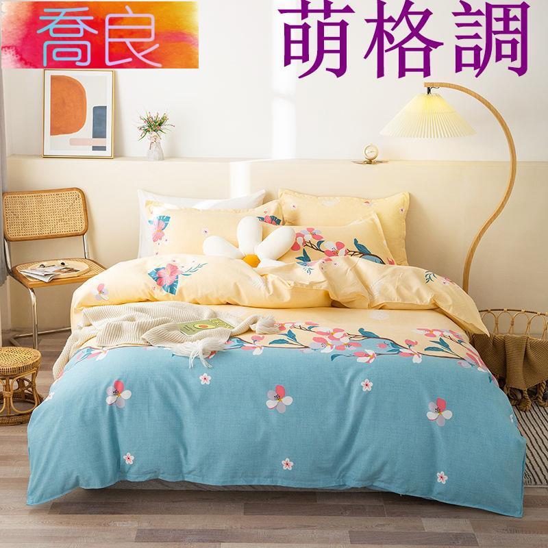 🌸台灣現貨免運🌸標準單人床包被套四枕套件組 床上用品網紅親膚被套1.8米床罩學生宿舍0.9床 120X200萌格調精
