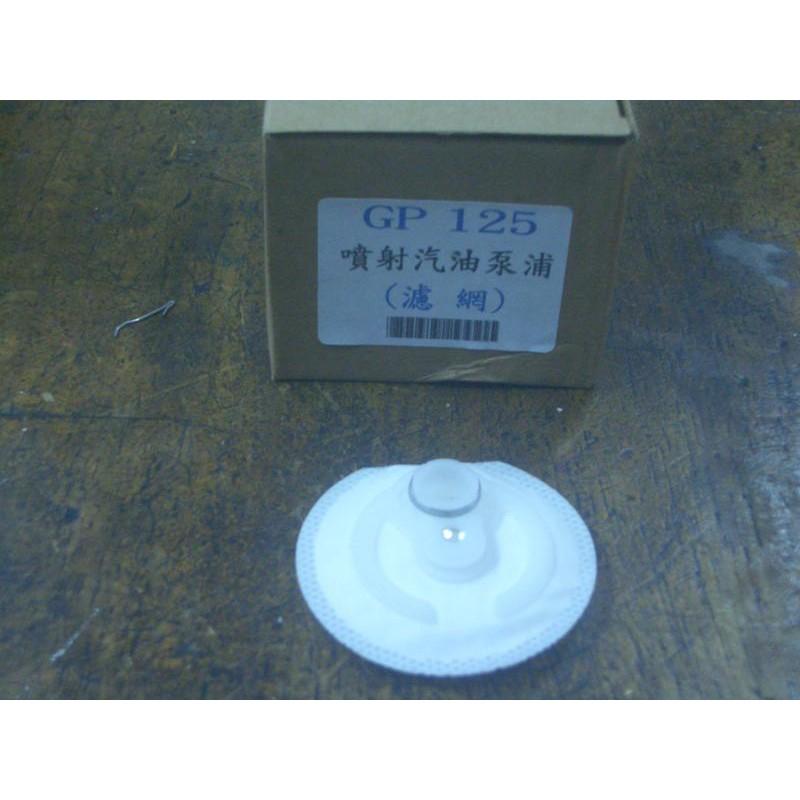 KYMCO 光陽 GP125 噴射汽油幫浦濾網(圓型)