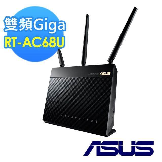 ASUS 華碩 RT-AC68U 802.11ac 雙頻無線 路由器 AC68U