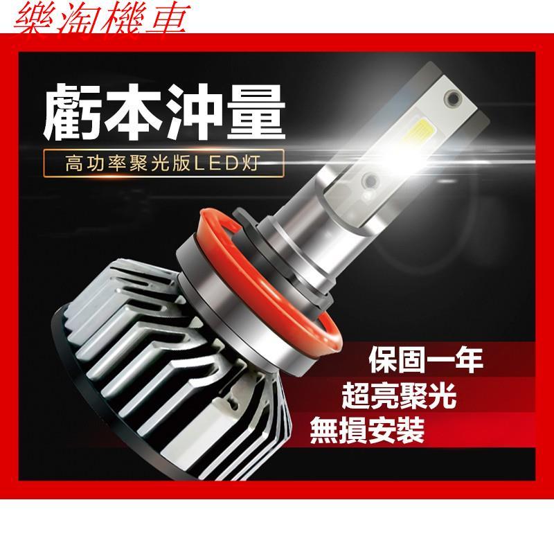 比 9000LM 汽車 機車 LED大燈 H4 H7 H11 H1 9005 9006 HB3 HB4 霧燈