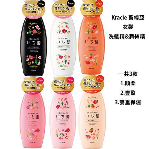 Kracie葵緹亞 女髮 洗髮精與潤絲精 共有順柔、豐盈、雙重保濕 3款 480mL/瓶 日本進口 不含矽靈